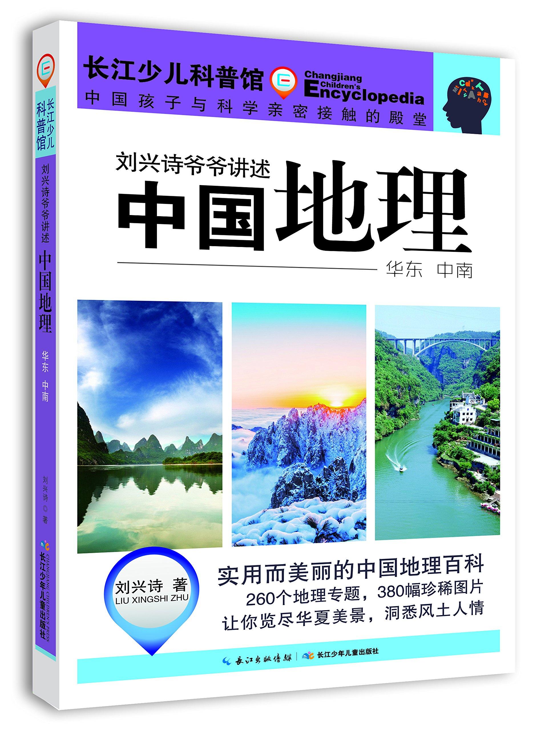 หนังสือชุดภูมิศาสตร์จีน (3เล่ม/ชุด)