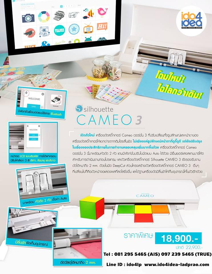 เครื่องตัดสติกเกอร์ Cameo A3 Version 3