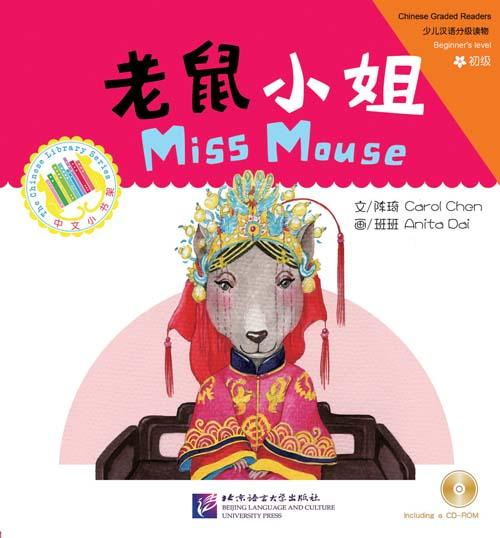 Chinese Graded Readers(Beginner): Folktales-Miss Mouse+CD