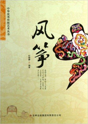 Chinese Traditional Arts: Kites
