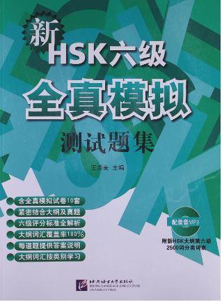 New HSK Level 6 Model Tests + MP3 新HSK6级全真模拟测试题集(附MP3光盘1张)