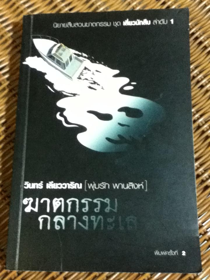 พุ่มรัก พานสิงห์: ฆาตกรรมกลางทะเล นิยายสืบสวนฆาตกรรม ชุด เสี่ยวนักสืบ ลำดับ 1
