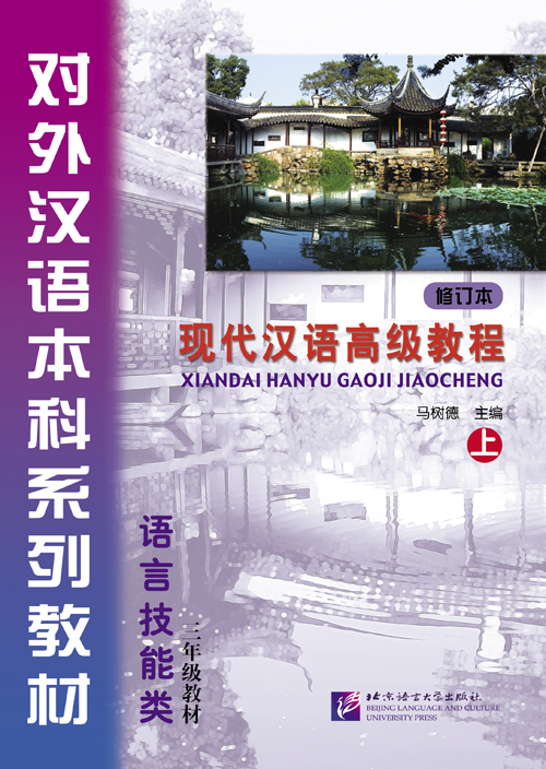 An Advanced Course in Modern Chinese (Revised Edition) 1+CD