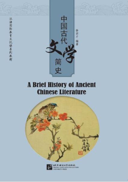 中国古代文学简史 A Brief History of Ancient Chinese Literature ประวัติศาสตร์วรรณคดีจีนโบราณโดยสังเขป