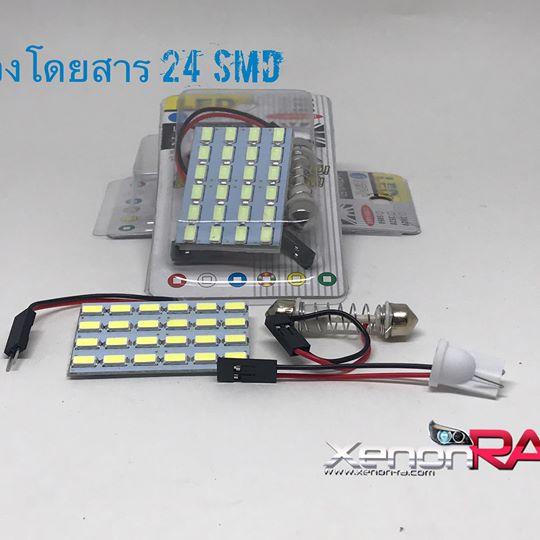 ไฟเพดาน 24smd สว่างและทน LED ถึง 24เม็ด