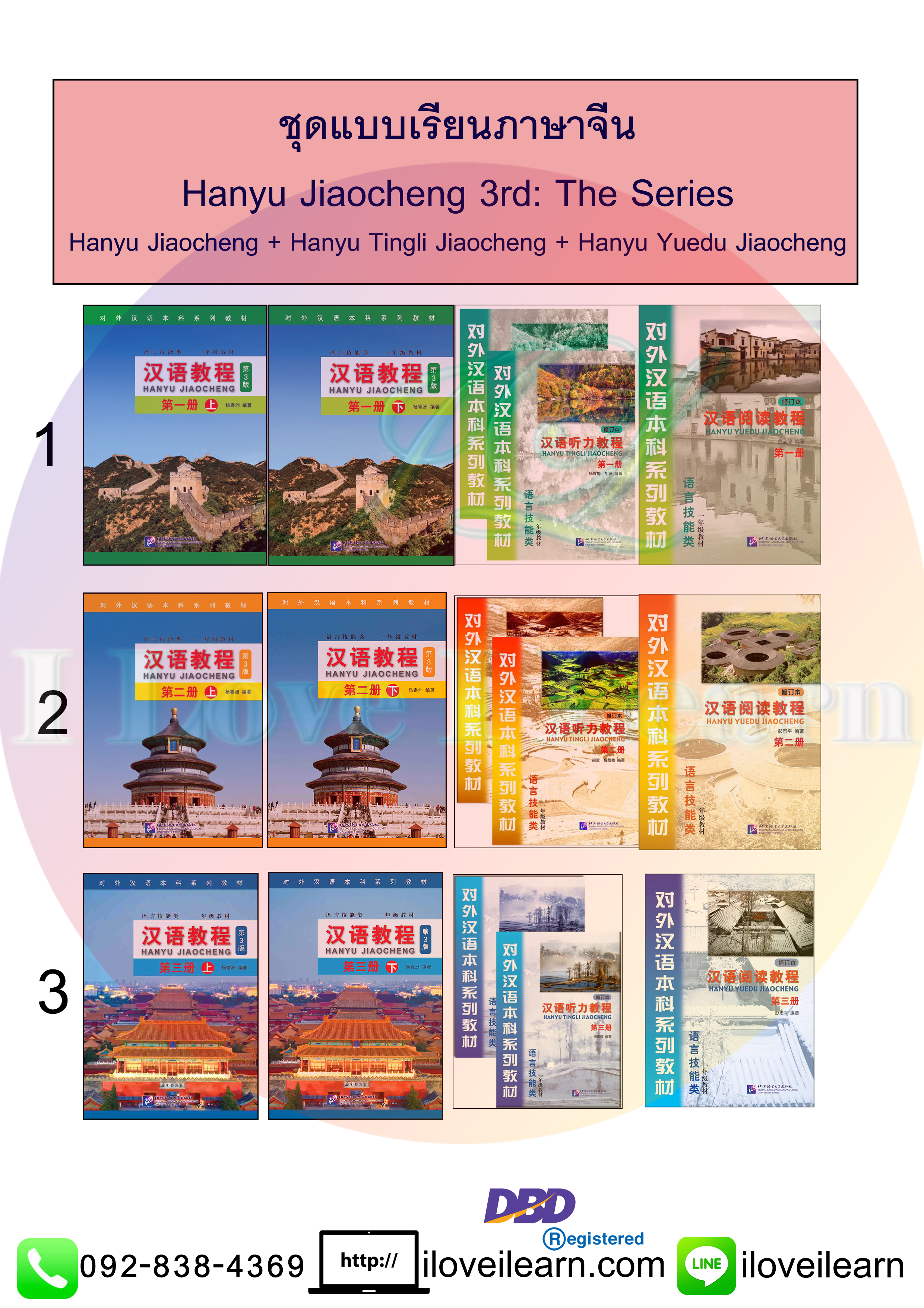 ชุดแบบเรียน Hanyu Jiaocheng 3rd Edition: The Series