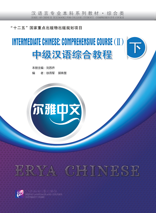 Erya Chinese-Intermediate Chinese: Comprehensive Course 2+MP3