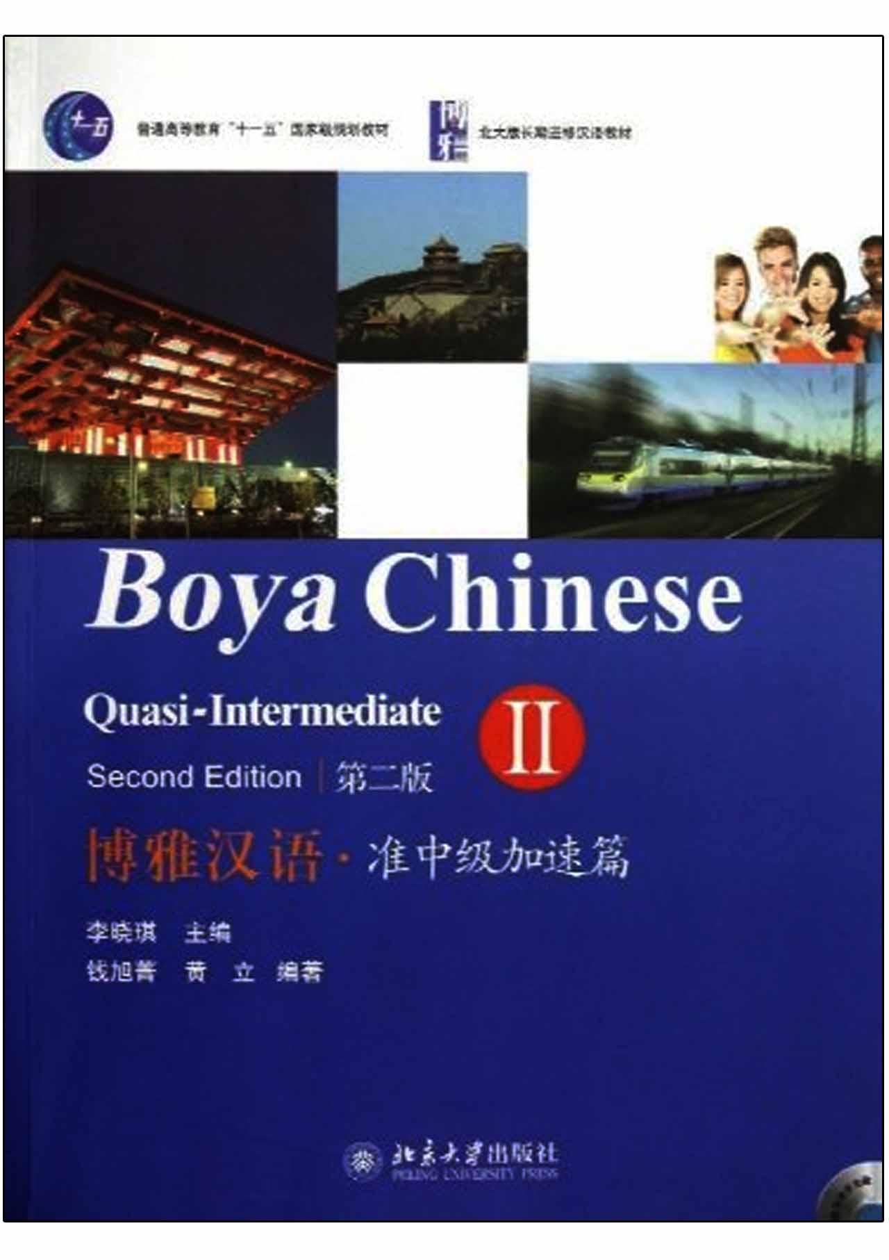 แบบเรียนภาษาจีน Boya Chinese Quasi-Intermediate Vol.2 (2nd ed.)
