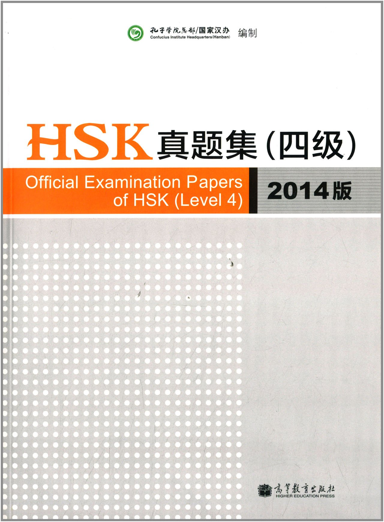 Official Examination Papers of HSK (Level 4) HSK真题集(4级)(2014版)
