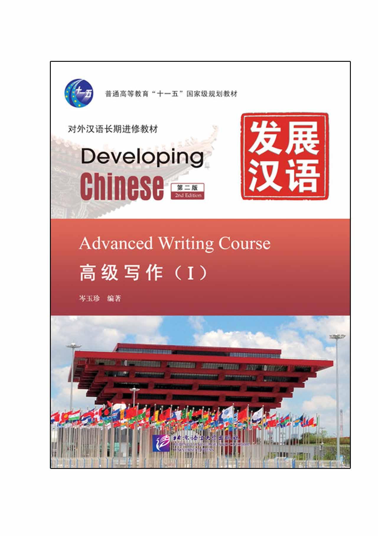 发展汉语(第2版)高级写作(Ⅰ)Developing Chinese (2nd Edition) Advanced Writing Course I