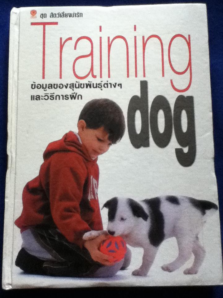 Training dog ข้อมูลของสุนัขพันธุ์ต่าง ๆ และวิธีการฝึก (ปกแข็ง)