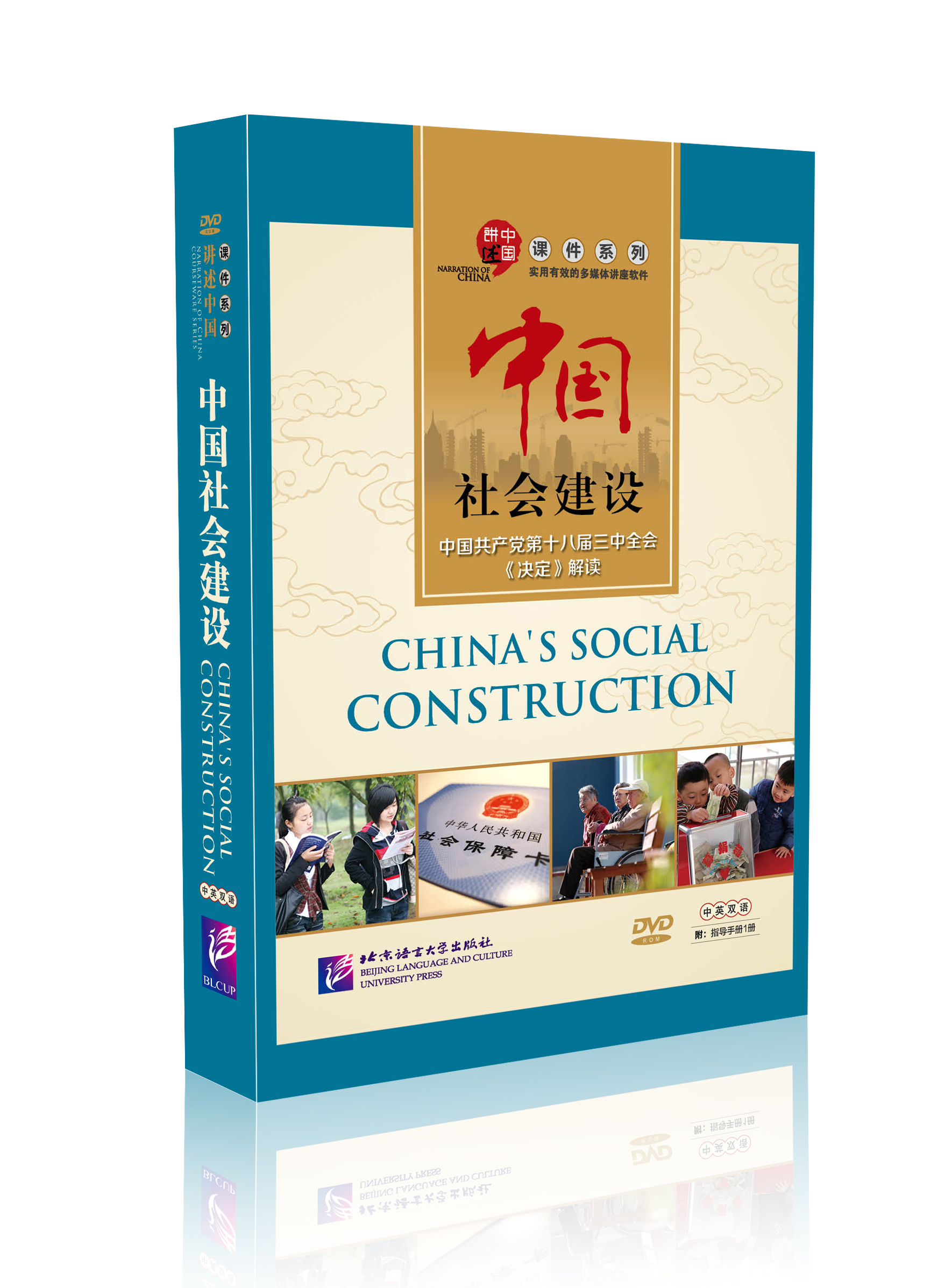 Narration of China: China's Social Construction + DVD 中国社会建设(附1DVD)