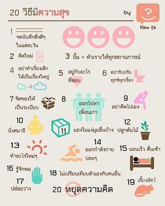 วิธีมีความสุข 20 วิธี