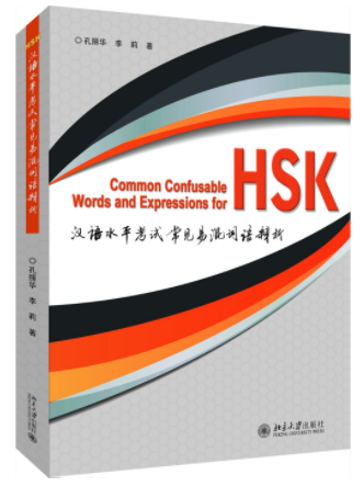 Common Confusable Words and Expressions for HSK 汉语水平考试常见易混词语辨析