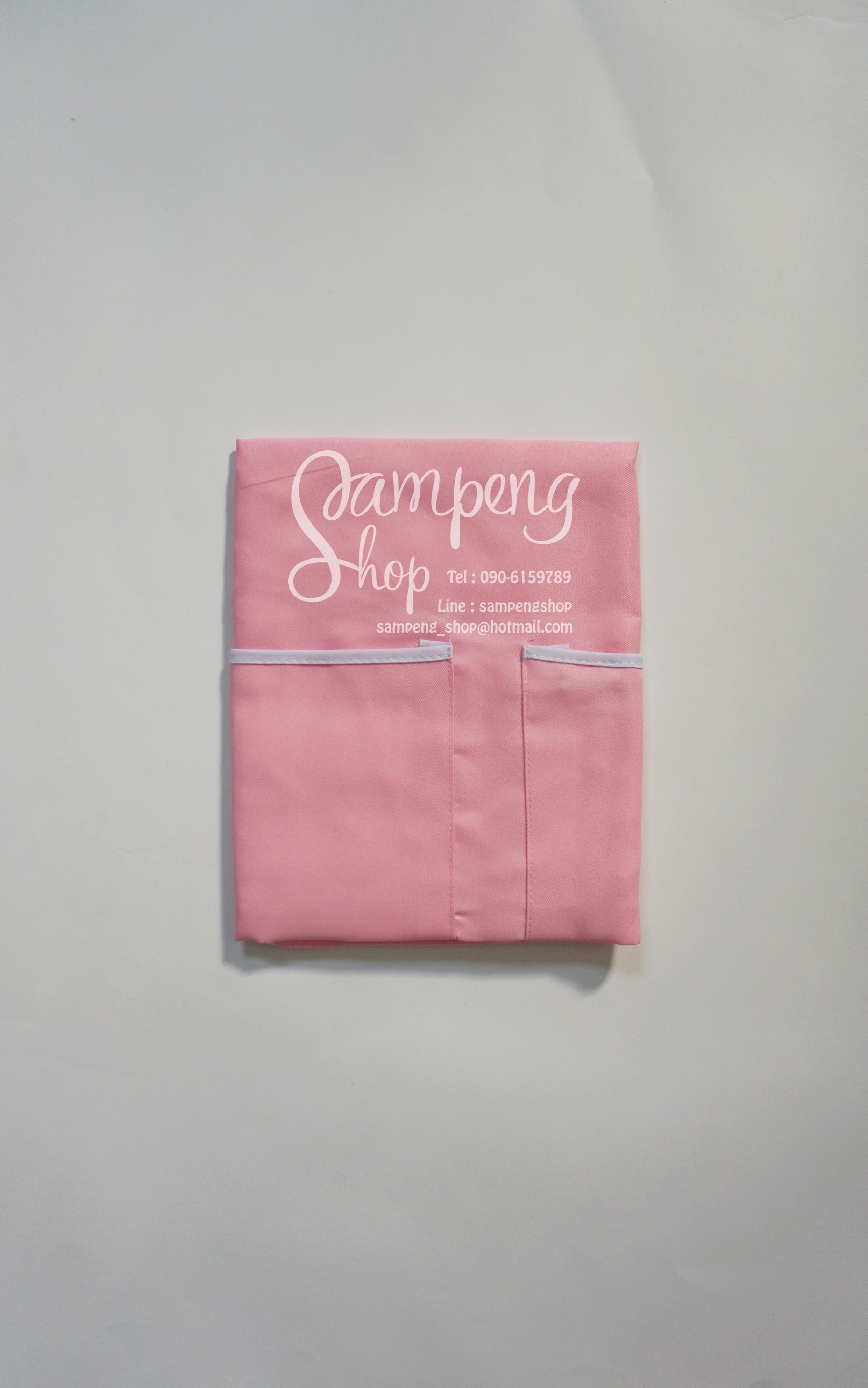 ผ้ากันเปื้อน สีชมพูอ่อน