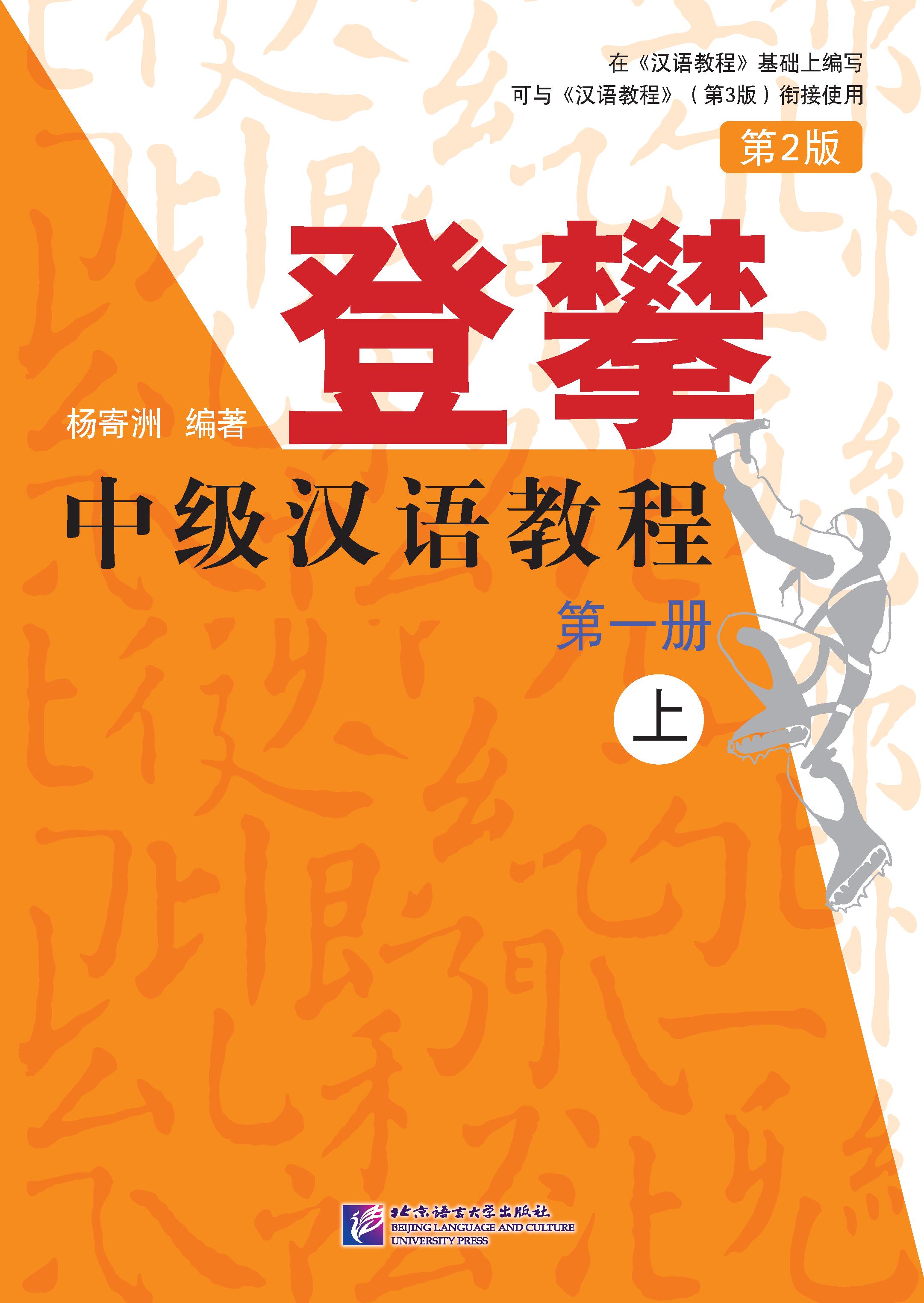登攀中级汉语教程第一册(上) Climbing Up: An Intermediate Chinese Course Vol. 1-1