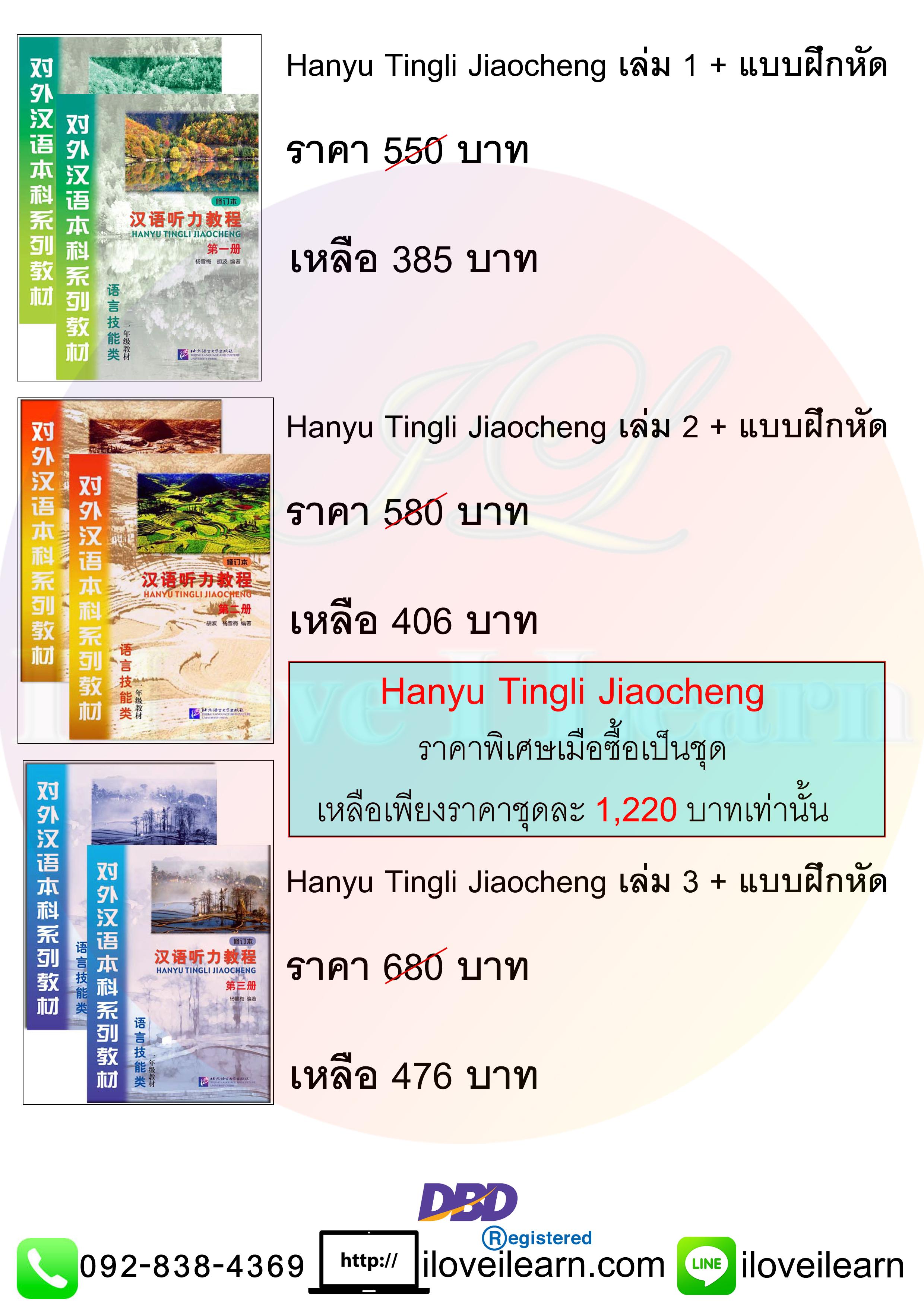 ชุดแบบเรียนภาษาจีน Hanyu Tingli Jiaocheng