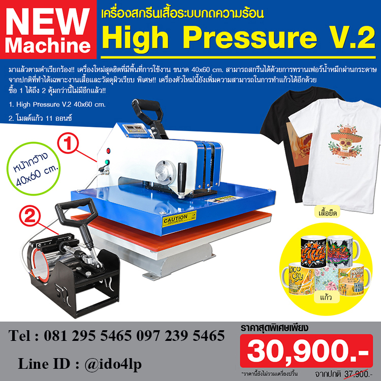 เครื่อง High Pressure with mug press v.2