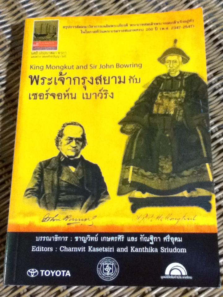 พระเจ้ากรุงสยาม กับเซอร์จอห์น เบาว์ริง King Mongkut and Sir John Bowring
