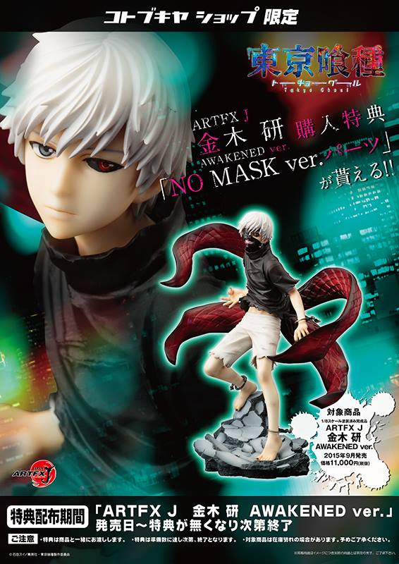 (Pre-order) Limited Edition Tokyo Ghoul: Ken Kaneki AWAKENED ver. 1/8