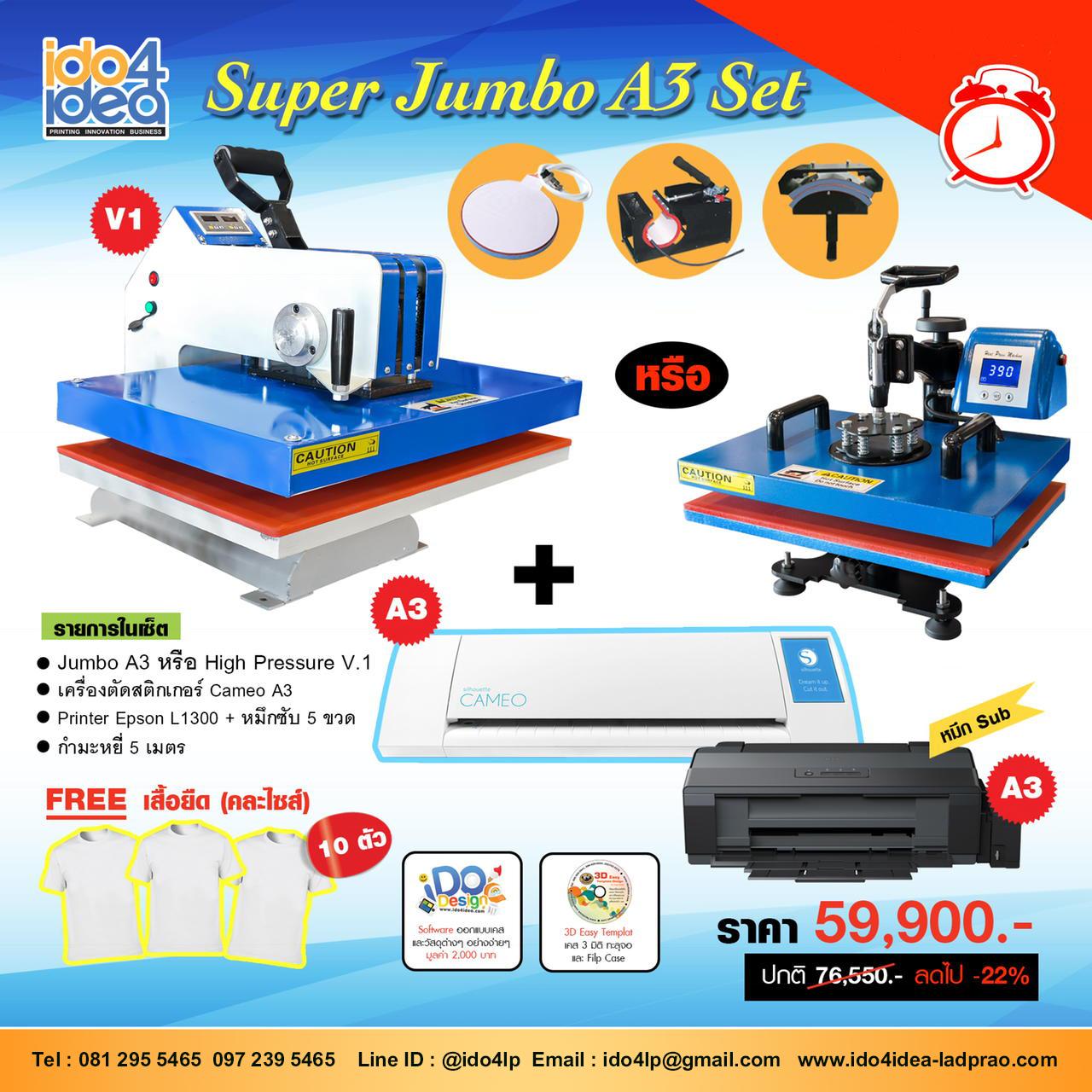 เซตธุรกิจพิมพ์เสื้อ Super Jumbo A3 Set
