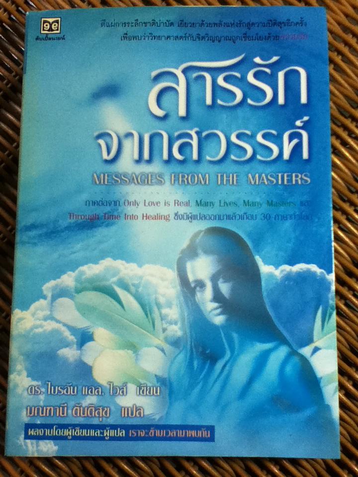 สารรักจากสวรรค์/ ดร.ไบรอัน แอล. ไวส์/ มณฑานี ตันติสุข ผู้แปล
