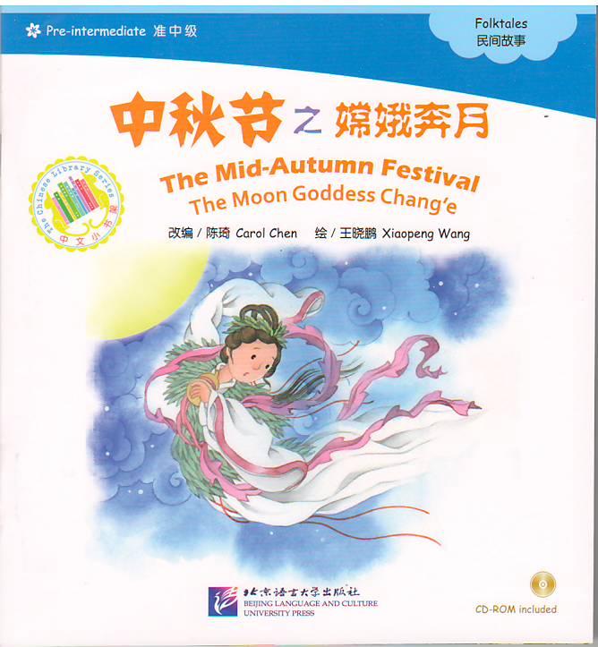 นิทานจีน ตอนเทศกาลไหว้พระจันทร์ นางฟ้าฉางเอ่อ The Chinese Library Series - Chinese Graded Readers (Pre-intermediate): Folktales - The Mid-Autumn Festival - The Moon Goddess Chang'e中文小书架—汉语分级读物(准中级):民间故事 中秋节之嫦娥奔月(含1CD-ROM)