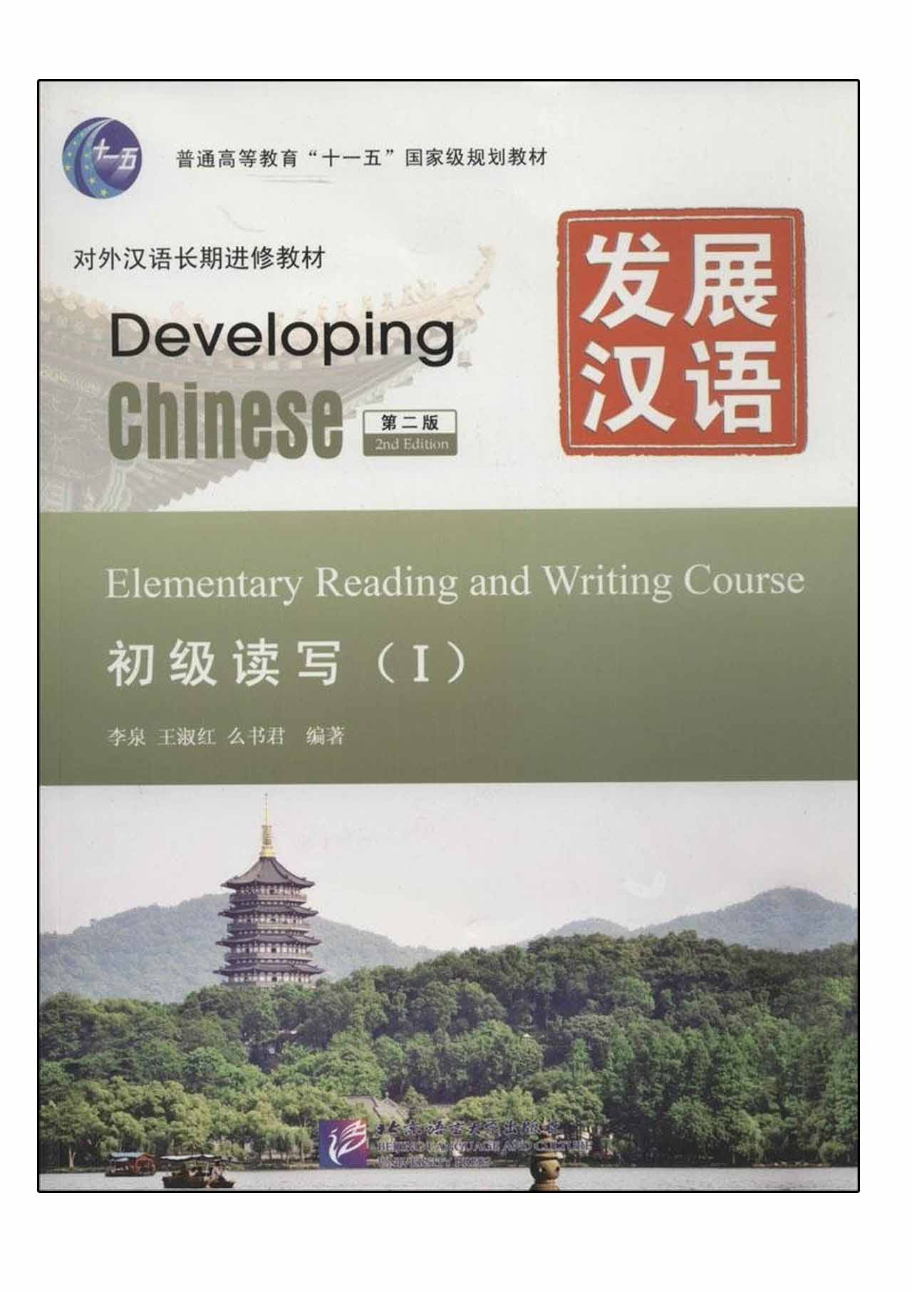 发展汉语(第2版)初级读写(Ⅰ)(含1MP3)Developing Chinese (2nd Edition) Elementary Reading and Writing Course Ⅰ+MP3