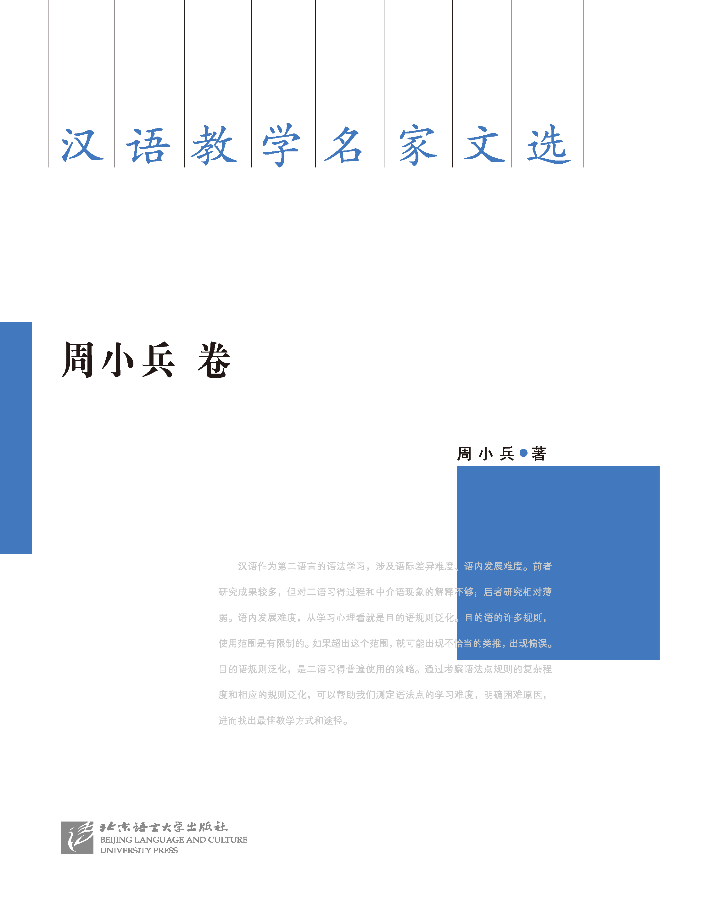 汉语教学名家文选 周小兵卷 Chinese Teaching Selection of Famous Zhou Xiaobing Volume