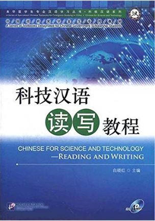 科技汉语读写教程(附光盘) (简体中文) Chinese for Science & Technology-Reading & Writing + MP3