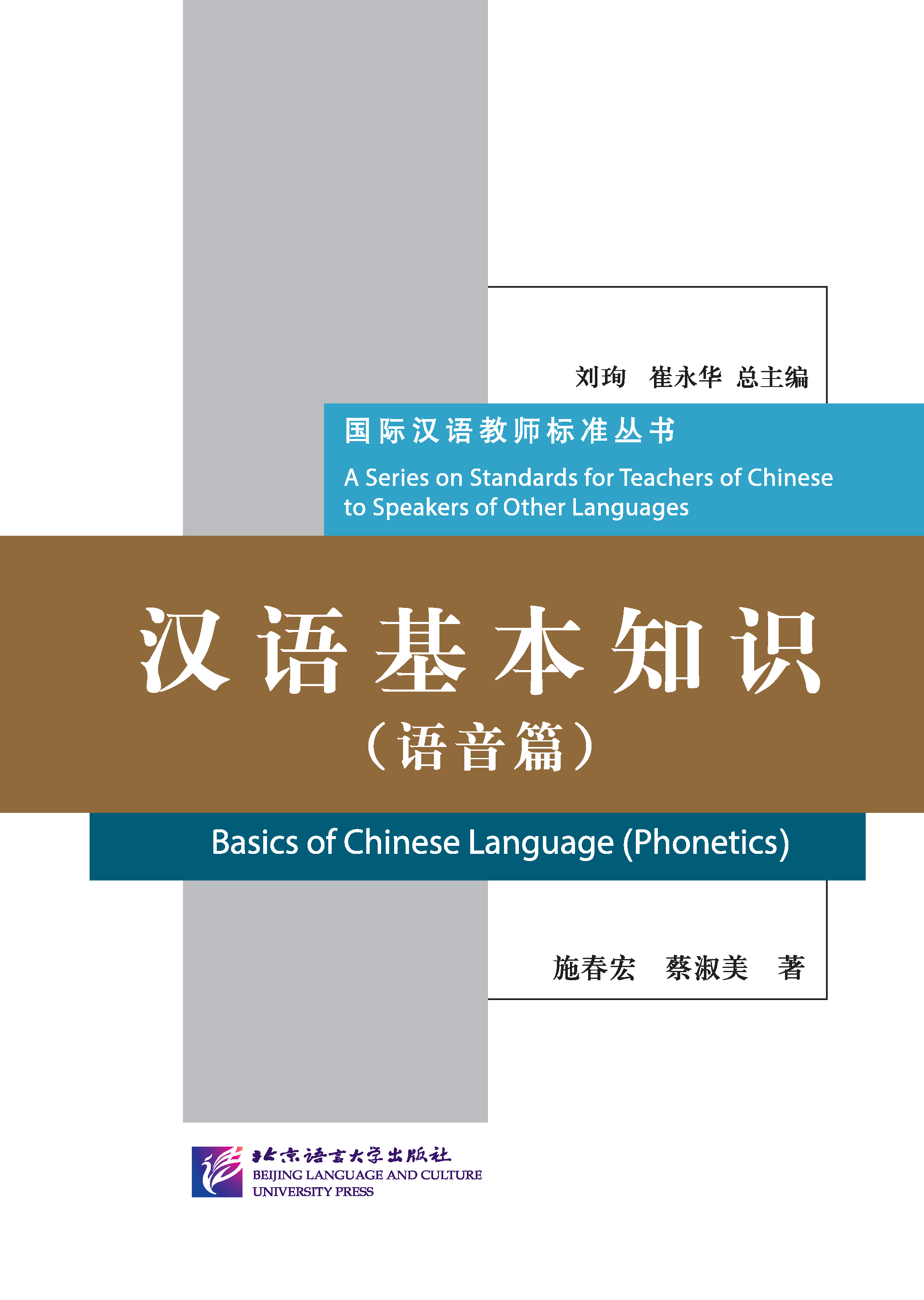 汉语基本知识(语音篇)| 国际汉语教师标准丛书 A Series on Standards for Teachers of Chinese to Speakers of Other Languages: Basics of Chinese Language (Phonetics)