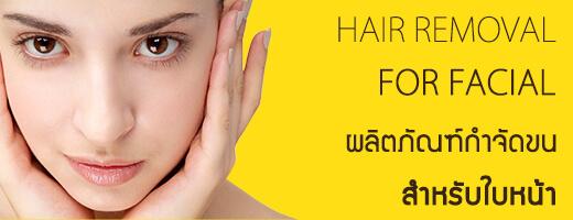 Wax แผ่นแว็กซ์กำจัดขน ใช้สำหรับ กำจัดขนบนใบหน้า เช่น หนวด เครา ริมฝีปาก และ แก้ม