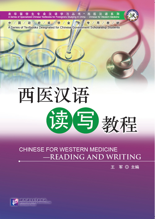Chinese for Western Medicine - Reading & Writing 西医汉语读写教程