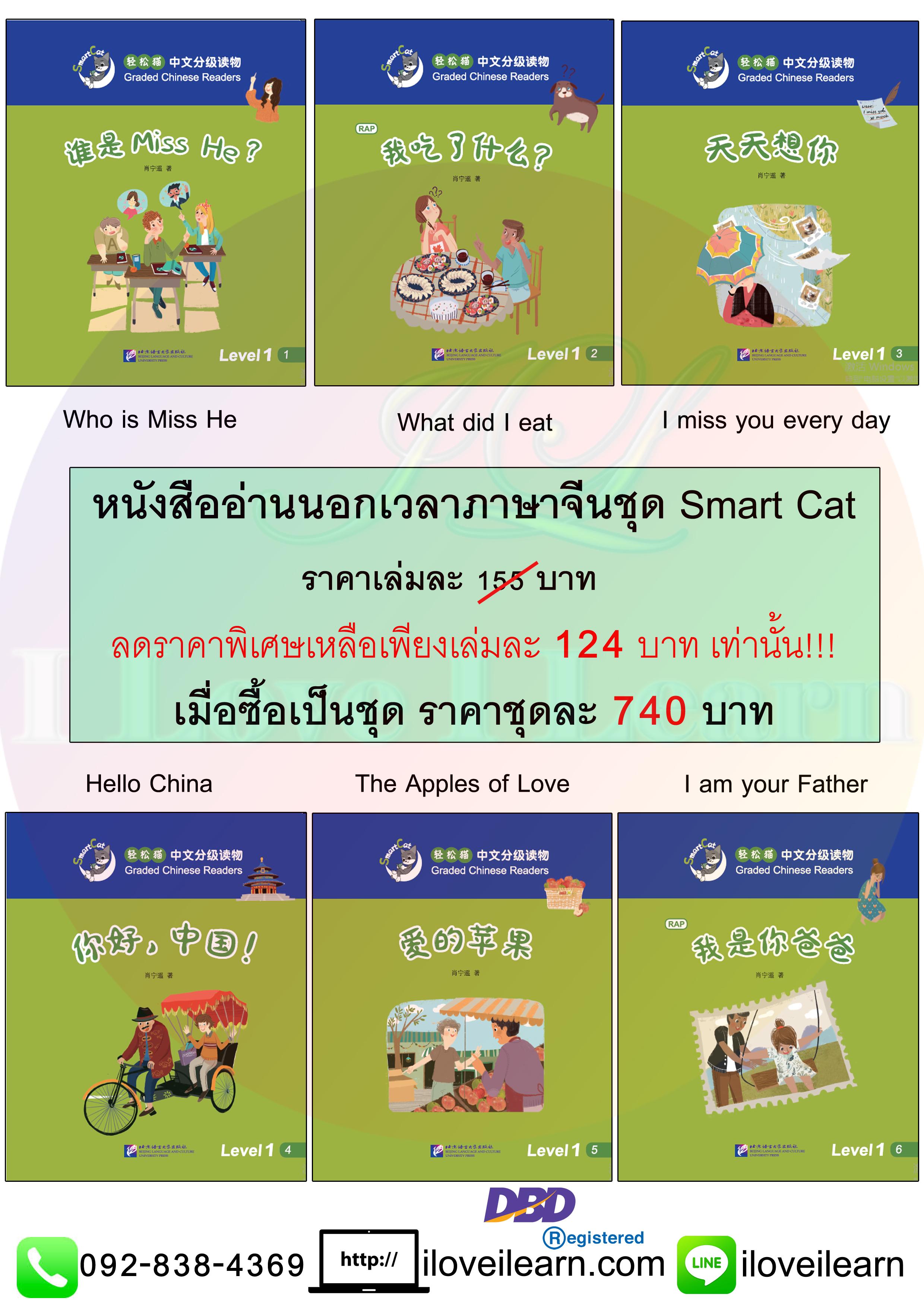 ชุดหนังสิออ่านนอกเวลาภาษาจีนเรื่อง Smart Cat ระดับ 1