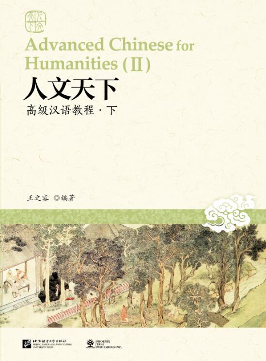 Advanced Chinese for Humanities 2 人文天下 -------- 高级汉语教程(下)