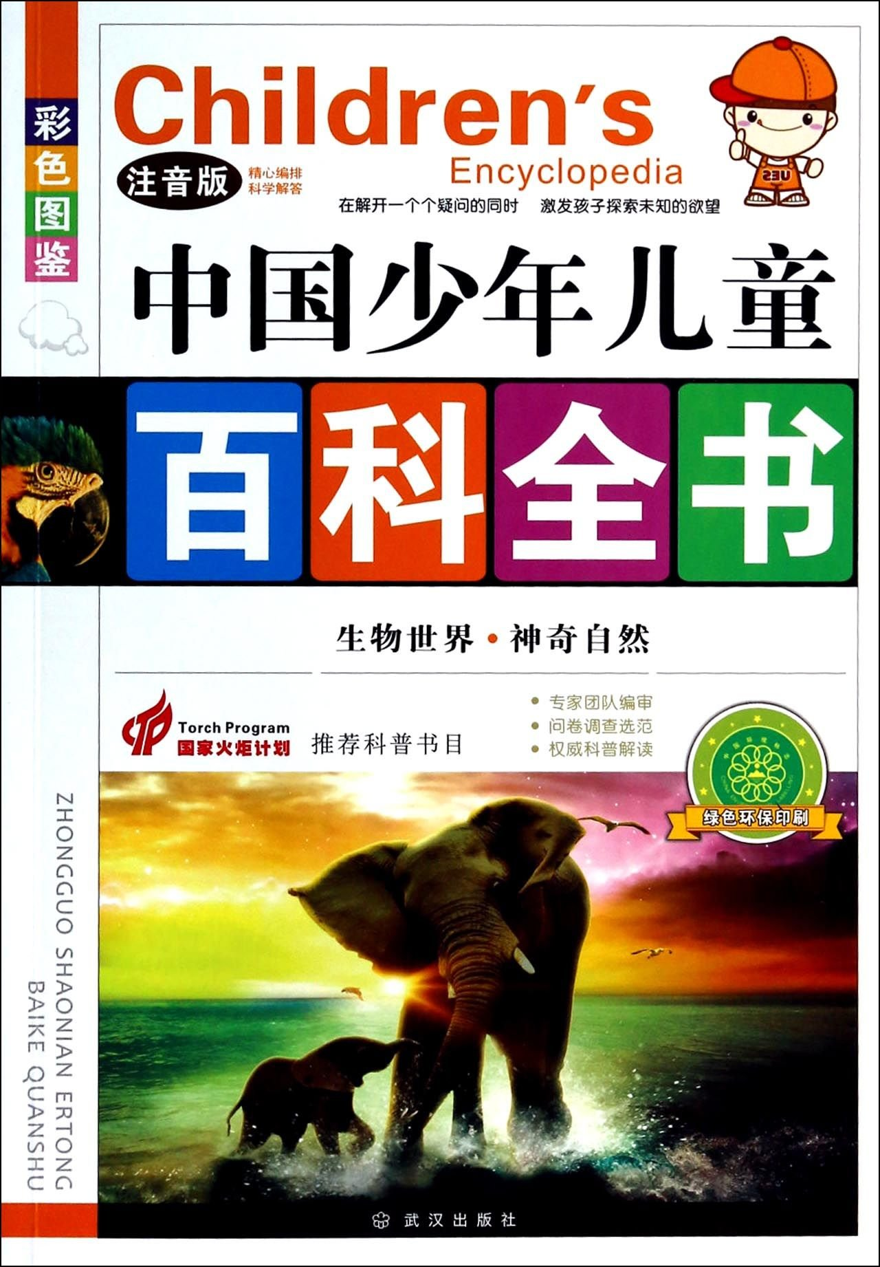 สารานุกรมจีนฉบับเยาวชน ตอนโลกของสิ่งมีชีวิตธรรมชาติอันมหัศจรรย์