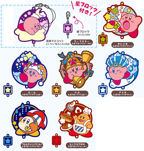Hoshi no Kirby - Tsunagaru Rubber Strap Part.2 8Pack BOX(Pre-order)