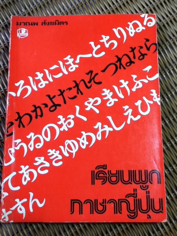 เรียนพูดภาษาญี่ปุ่น
