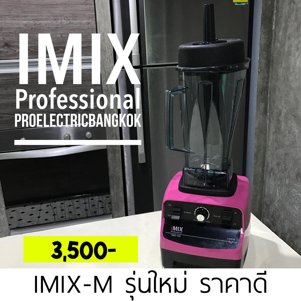 เครื่องปั่น IMIX 1500 W.