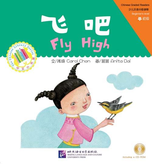 Chinese Graded Readers(Beginner): Modern Fiction-Fly High+CD