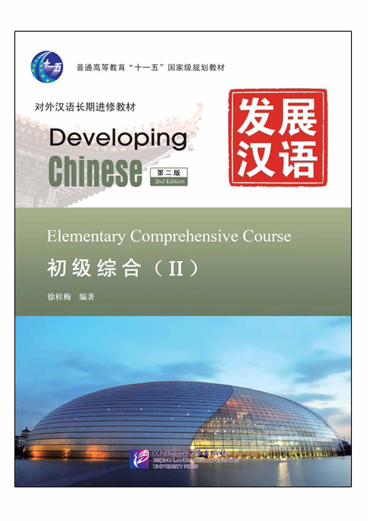 Developing Chinese (2nd Edition) Elementary Comprehensive Course Ⅱ+MP3 发展汉语(第2版)初级综合(Ⅱ)(含1MP3)