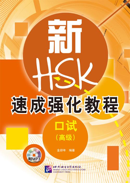 A Short Intensive Course of New HSK Speaking Test (Advanced Level) +MP3 新HSK速成强化教程(口试)(高级)(附光盘)