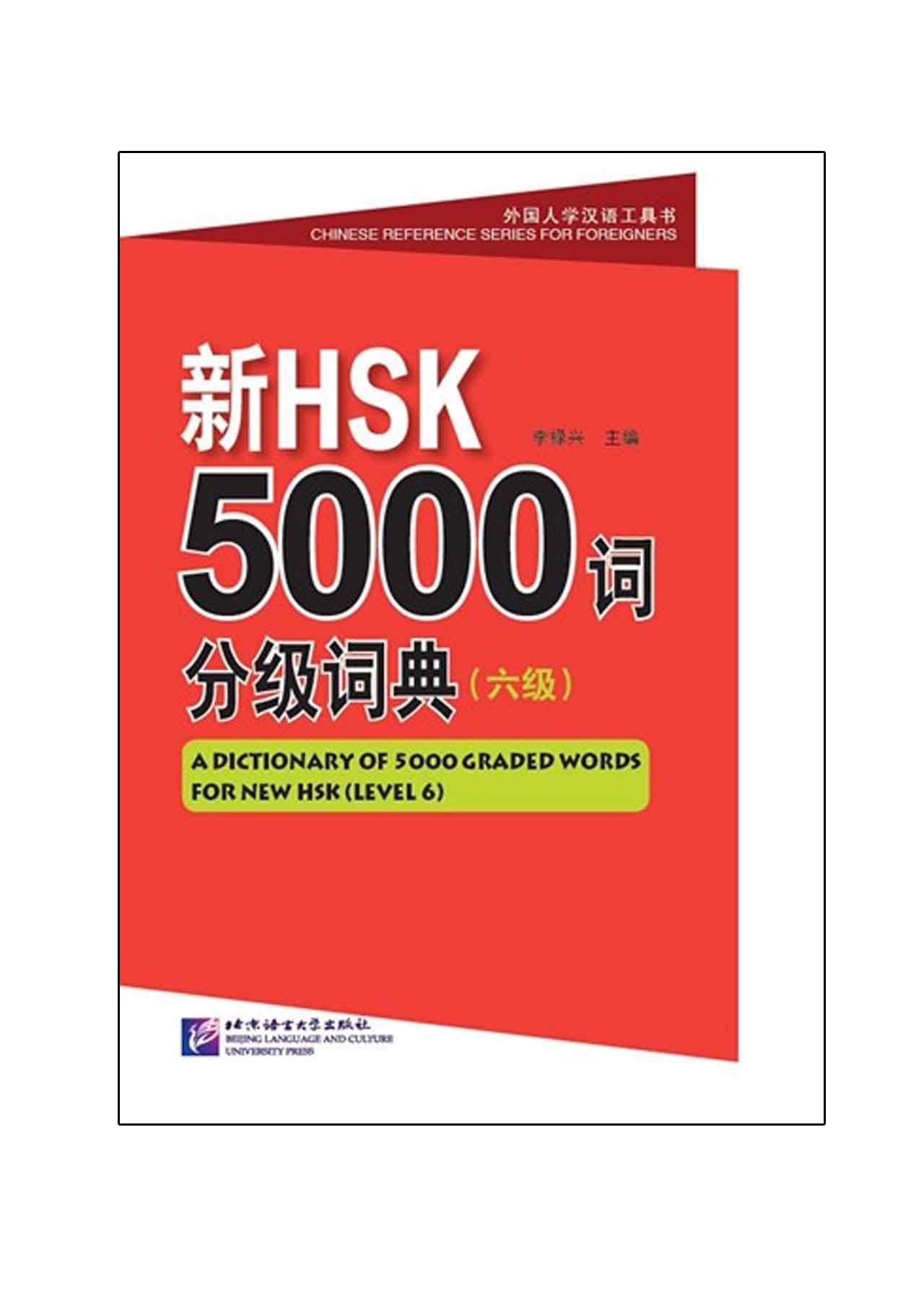 พจนานุกรมรวมคำศัพท์จีน 5000 คำ HSK ระดับสูง