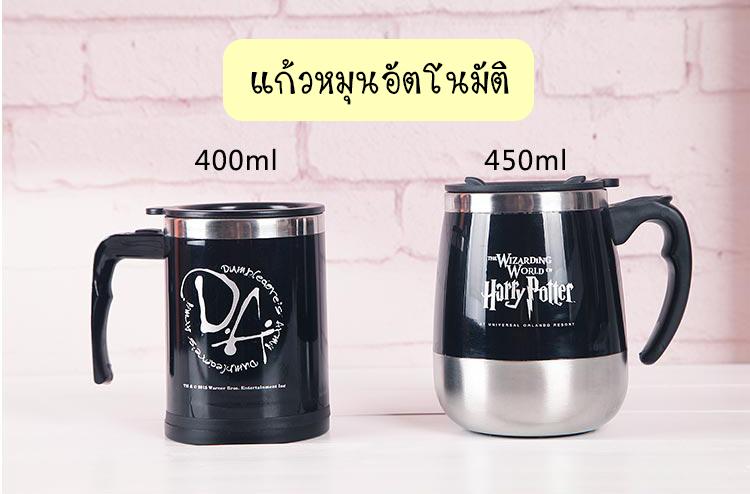 แก้ว Harry Potter หมุนอัตโนมัติ