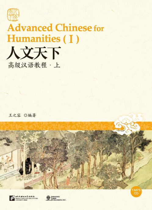 Advanced Chinese for Humanities 1 + MP3 人文天下——高级汉语教程 (上) +MP3