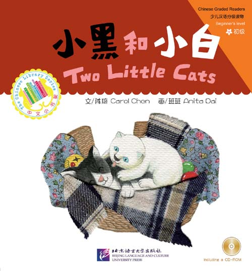 Chinese Graded Readers(Beginner): Modern Fiction-Two Little Cats+CD