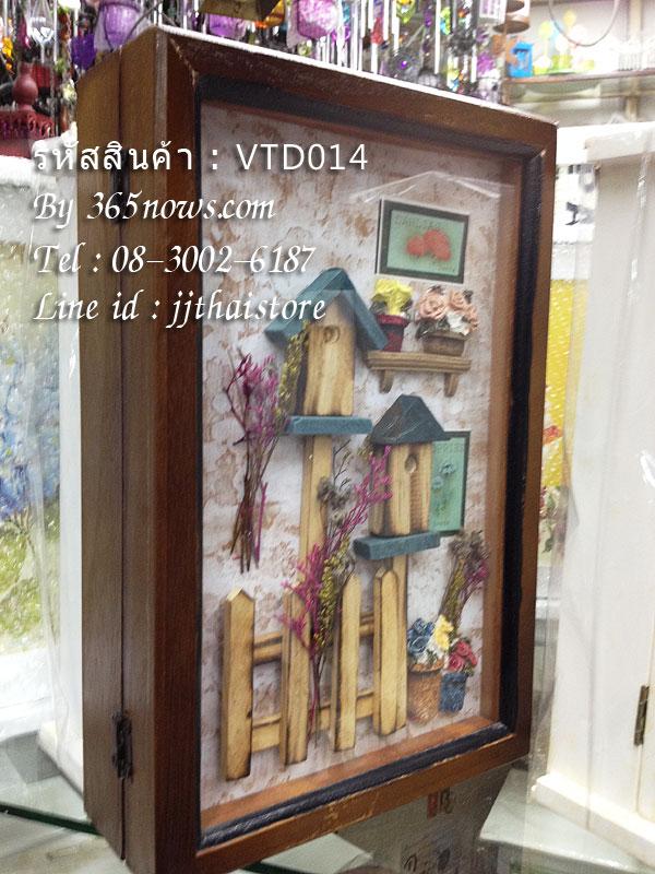 ตู้แขวนกุญแจ ของแต่งบ้านสไตล์วินเทจ VTD014