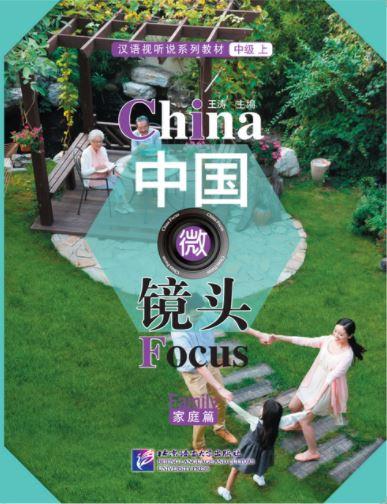 汉语视听说系列教材中级(上)家庭篇:中国微镜头 China Focus-Intermediate: Level 1 : Family