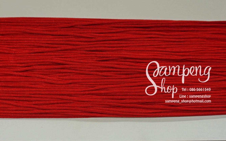เชือกร่ม #1 สีแดง