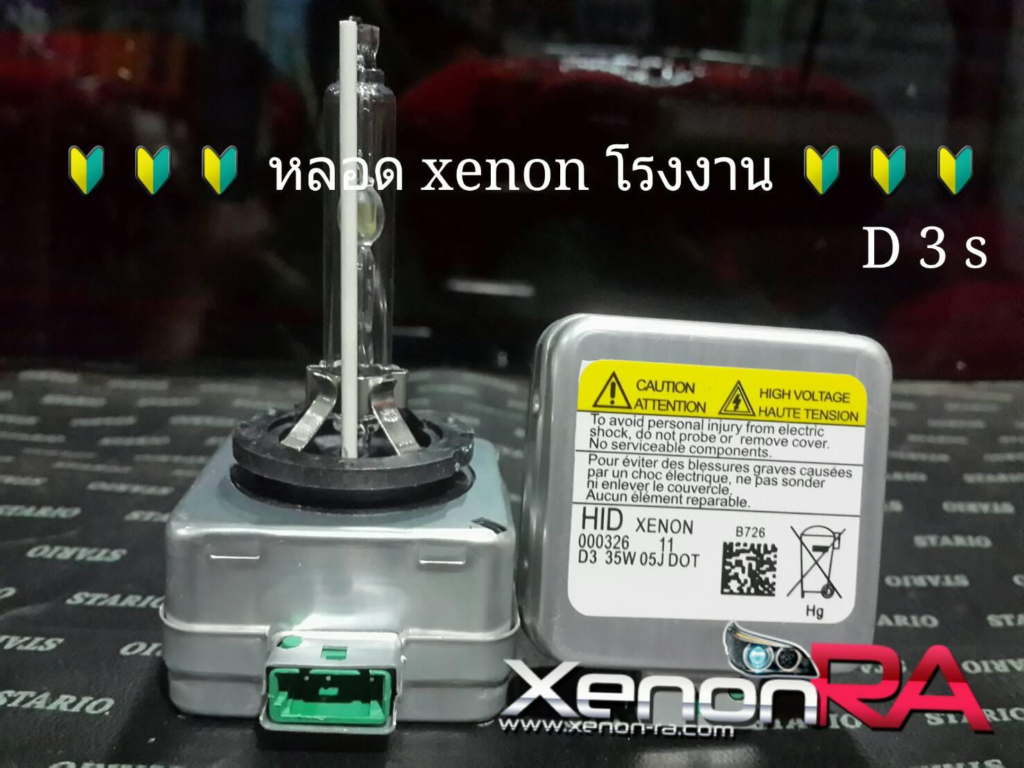 หลอด XENON - D3 สำหรับรถที่เป็น ซีนอลโรงงาน อยู่แล้ว UPGRADE